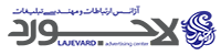 آژانس ارتباطات و مهندسی تبلیغات لاجورد